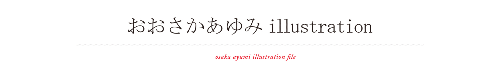 おおさかあゆみIllustration